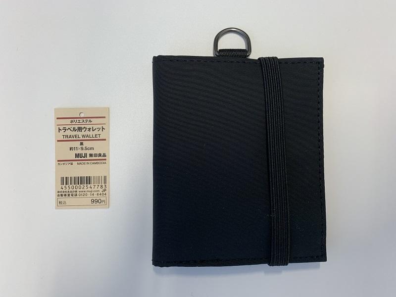 無印の旅行用財布の正面