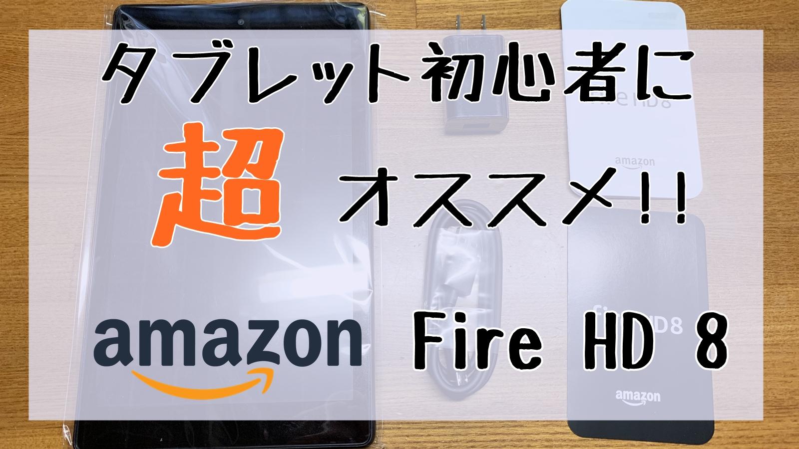 fireタブレット紹介記事のアイキャッチ