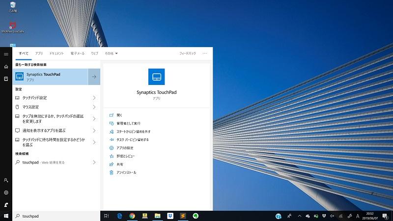 デスクトップでtouchpadと検索した画面